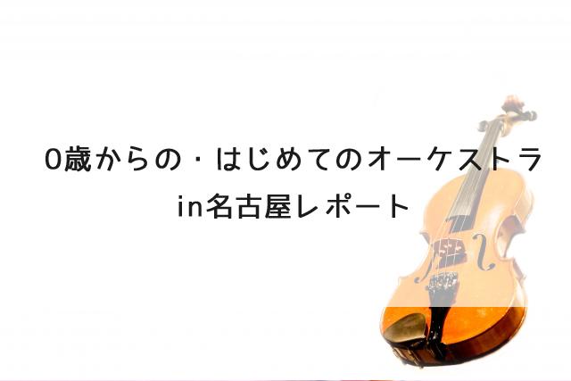 0歳からの・はじめてのオーケストラin名古屋レポート