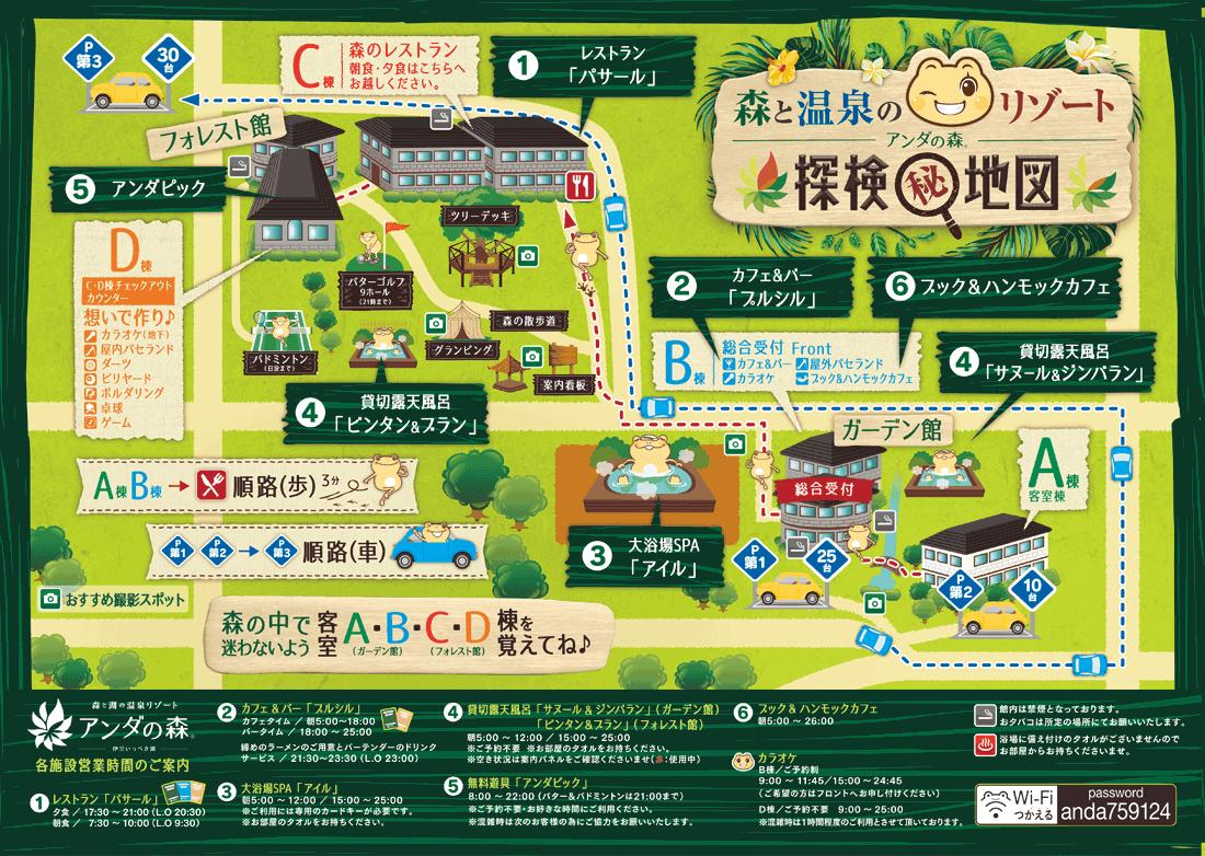 アンダの森Map