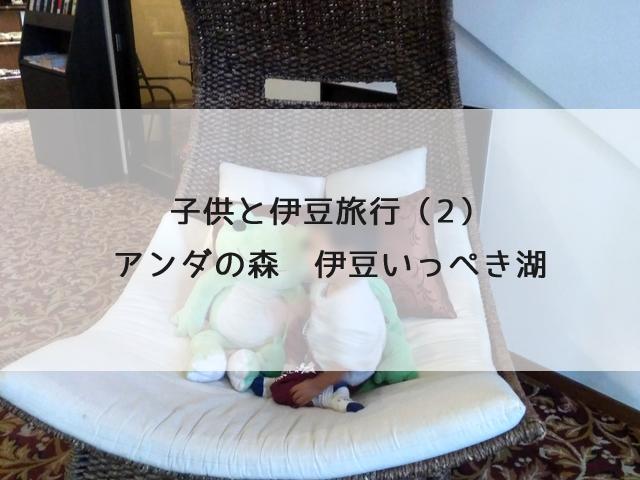子供と伊豆旅行(2)アンダの森