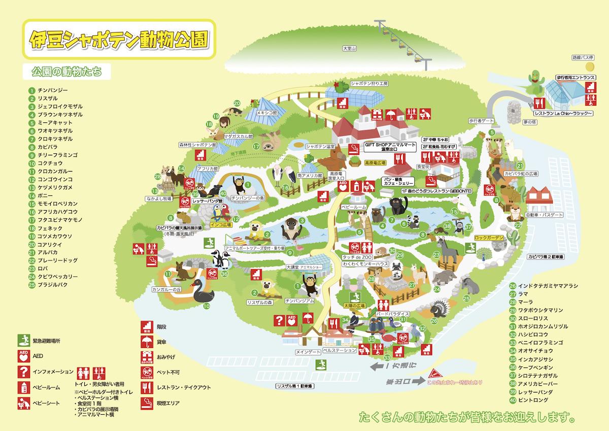 伊豆シャボテン動物公園 園内マップ