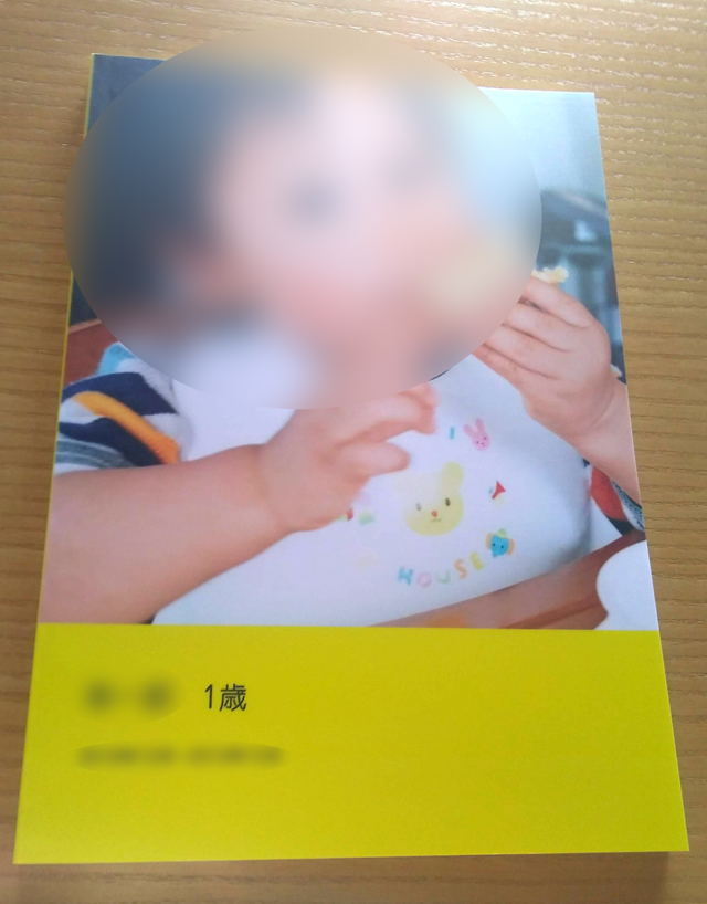 A5プレミアム、表紙は黄色