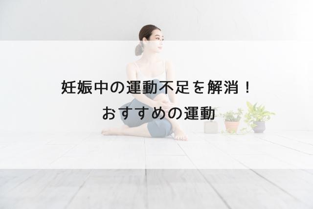 妊娠中の運動不足を解消!おすすめの運動