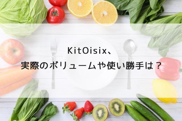 KitOisix、実際のボリュームや使い勝手は?