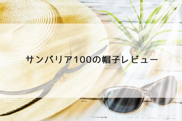 サンバリア100の帽子レビュー