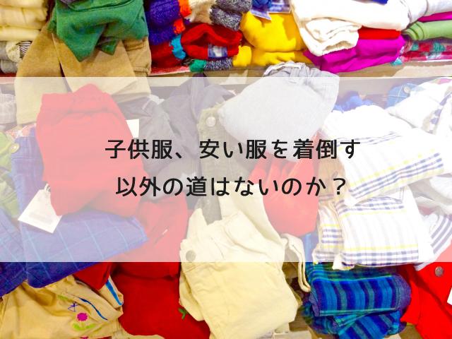 子供服、安い服を着倒す以外の道はないのか?
