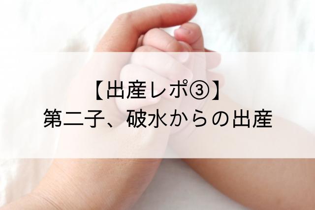 【出産レポ3】第二子、破水からの出産