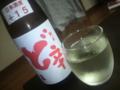 本日のヤケ酒