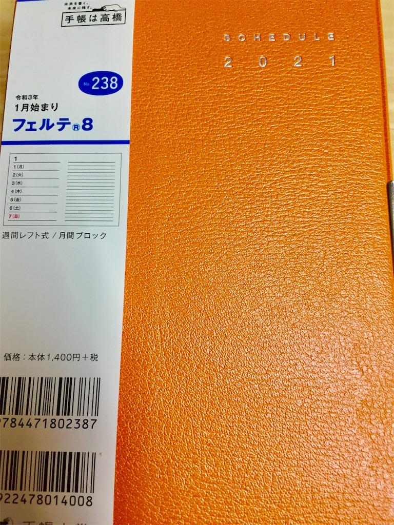 f:id:conakichi:20200912220724j:image