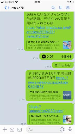 f:id:conasaji:20200709215353p:image