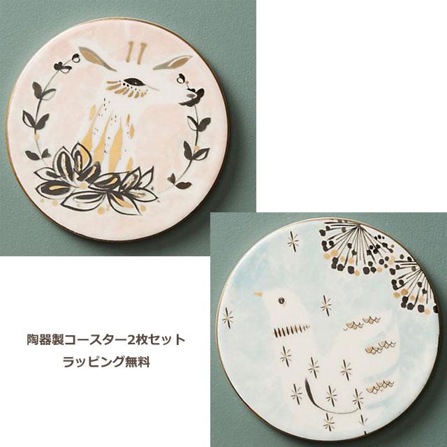 アンソロポロジー キュートなイラストデザインの陶器製コースター 2個