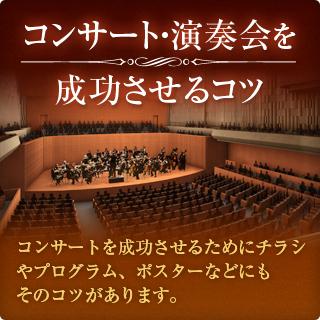 f:id:concertchirashi:20150513140056j:plain