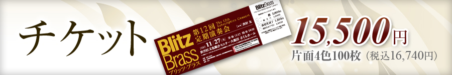 f:id:concertchirashi:20150907134034j:plain
