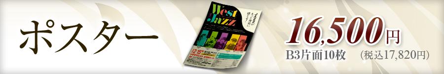 f:id:concertchirashi:20150907134041j:plain
