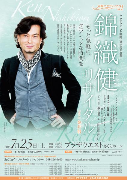 f:id:concertchirashi:20150907220638j:plain