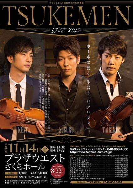 f:id:concertchirashi:20150907220718j:plain