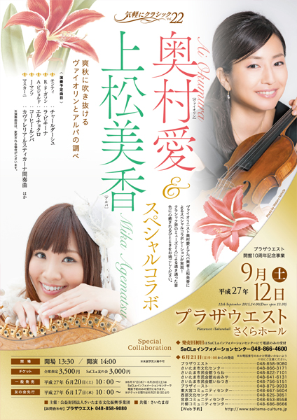 f:id:concertchirashi:20150907220802j:plain