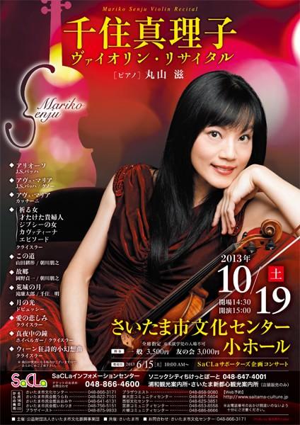 f:id:concertchirashi:20150907220855j:plain