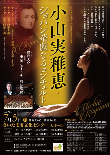 f:id:concertchirashi:20150907221311j:plain
