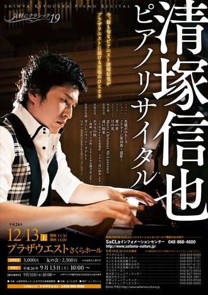 f:id:concertchirashi:20150907221340j:plain