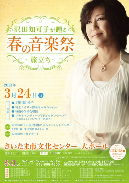 f:id:concertchirashi:20150907221416j:plain