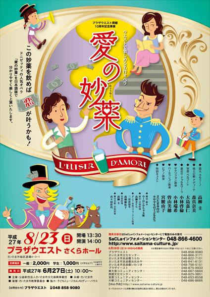 f:id:concertchirashi:20150907221538j:plain