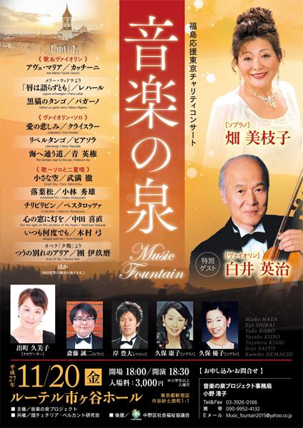 f:id:concertchirashi:20150907221602j:plain