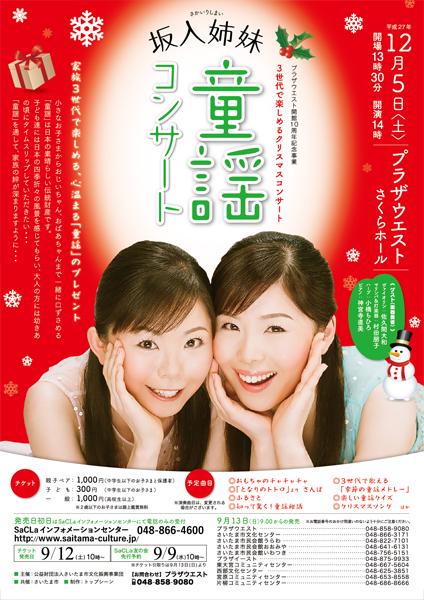 f:id:concertchirashi:20150907221628j:plain