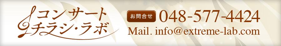 f:id:concertchirashi:20151002112430j:plain