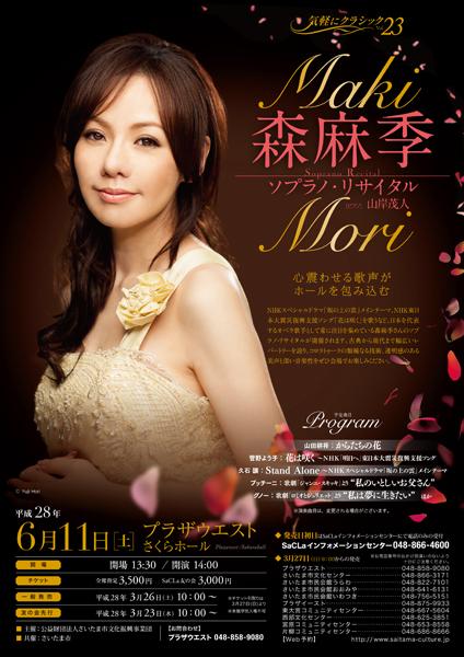 f:id:concertchirashi:20180613135939j:plain