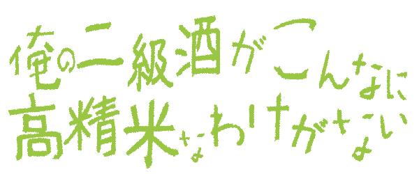 f:id:congiro:20151205001001p:image:w360