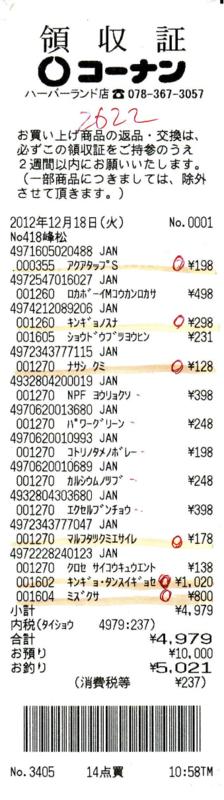 f:id:connectronkobe:20121220123225j:plain