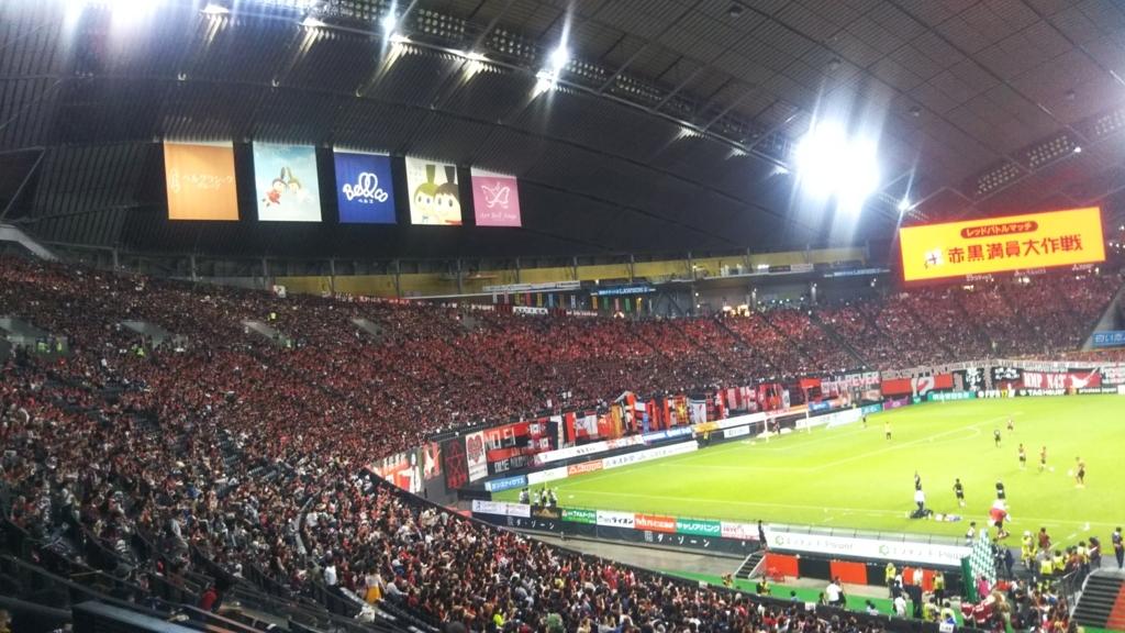 2017ホーム浦和戦