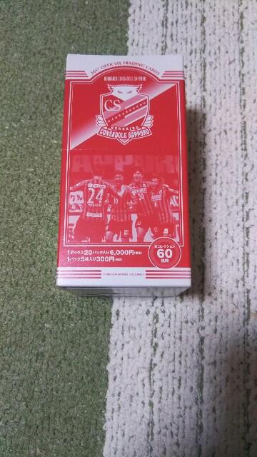 2017北海道コンサドーレ札幌オフィシャルトレーディングカード