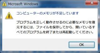 Windowsのメモリ不足の警告がう...