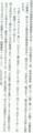 柳田征司『室町時代語資料としての抄物の研究 下冊』(武蔵野書院、19