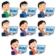ブログを更新する人たち