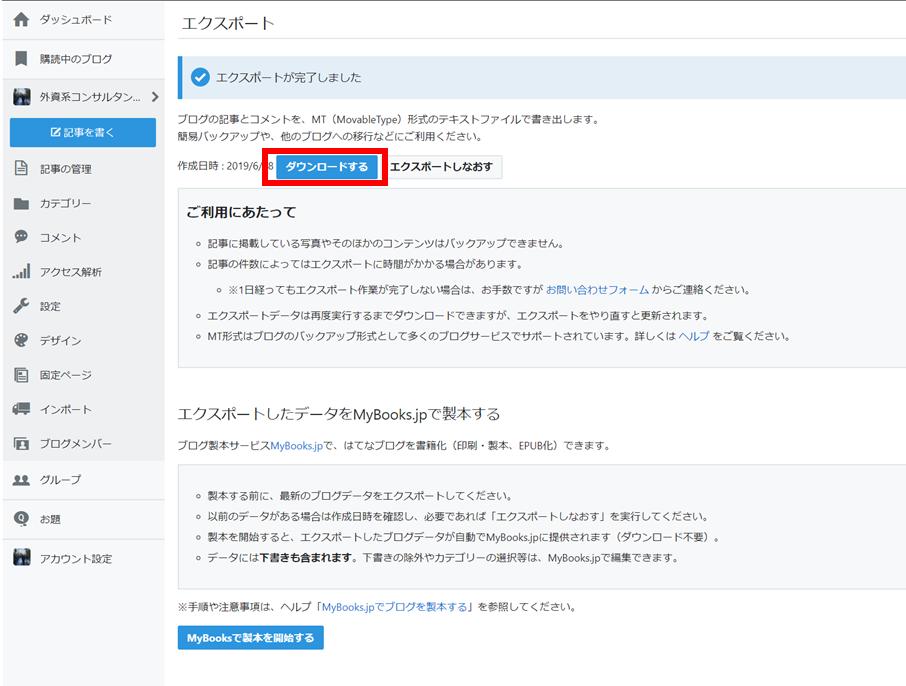 はてなブログ_エクスポート機能を利用したバックアップ・復元