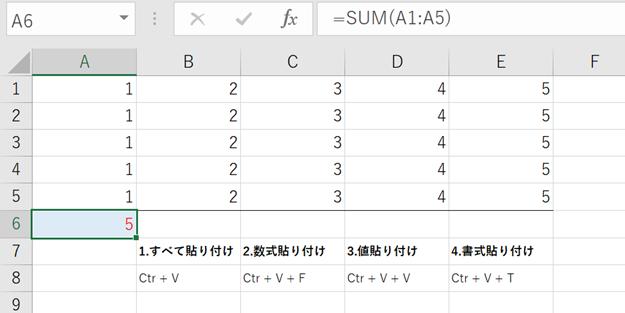 エクセル_形式貼り付けの方法