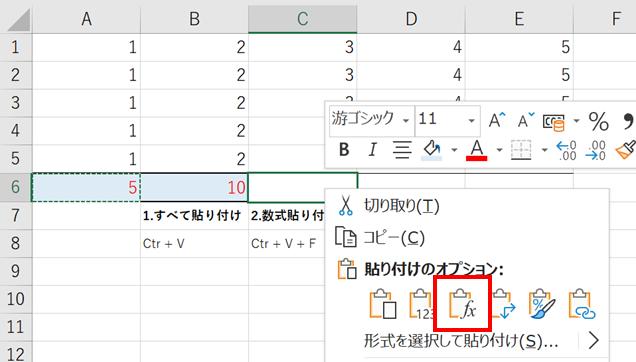 エクセル_数式貼り付けのやり方