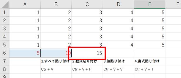 エクセル_数式貼り付けのサンプル