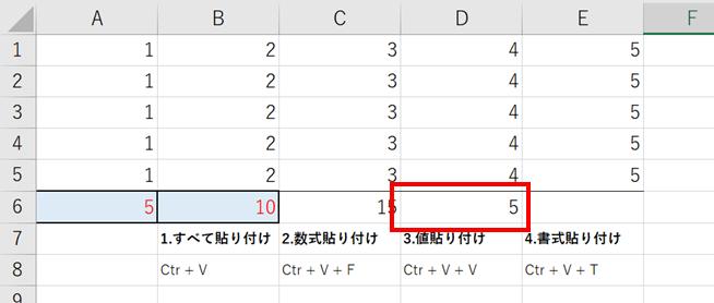 エクセル_値貼り付けのサンプル