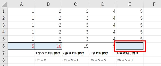 エクセル_書式貼り付けのサンプル