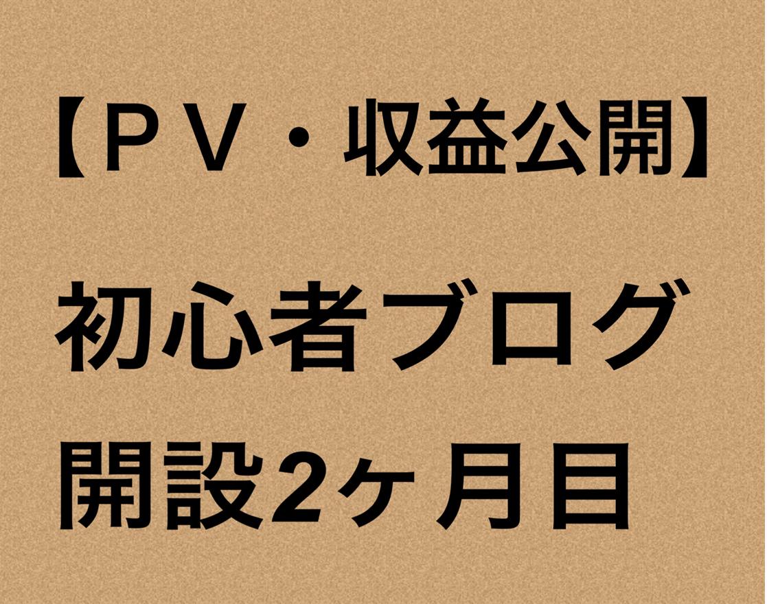 【PV・収益公開】初心者ブログ開設2ヶ月目