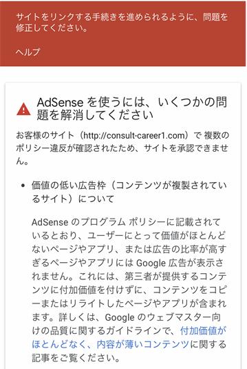 Googleアドセンスの不合格通知_サイトの停止または利用不可