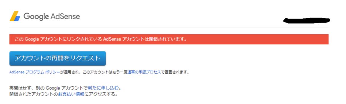 Googleアドセンス再申請_アカウントの再開をリクエストのクリック