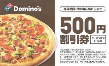 ドミノピザのLT500クーポン