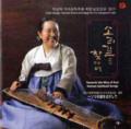 池成子 伽琴独奏のための南道民謡・雑歌 ソリの道をさがして