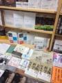 紀伊國屋書店 新宿本店 一階新刊書コーナー 2014.12.2