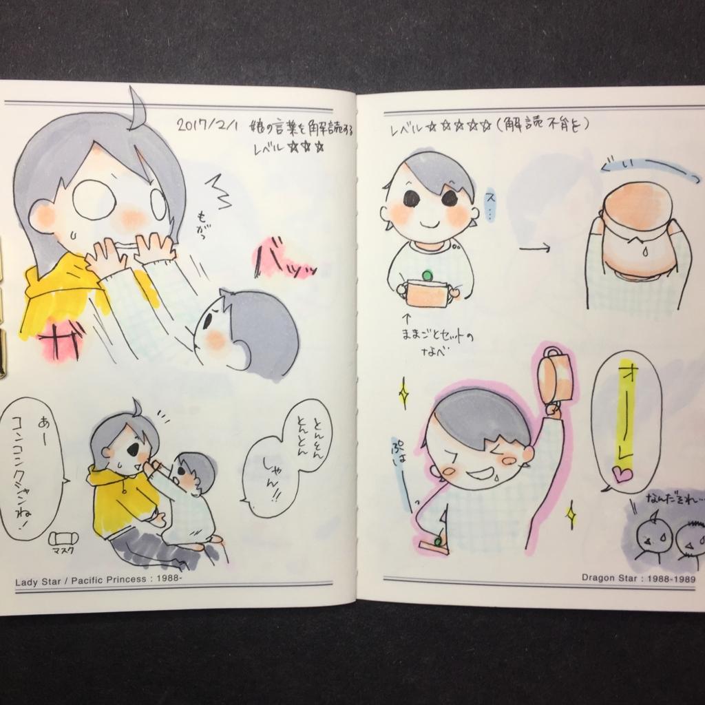 2歳2ヶ月の育児絵日記 「娘からの出題が難しい件」