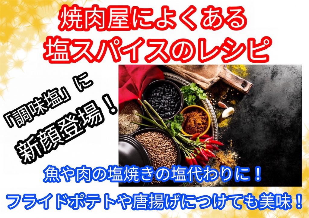 f:id:cook18:20190908080847j:image